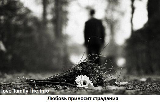 Любовь - это жизнь - боль и страдание, радость и счастье
