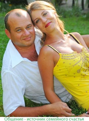 Общение в семье. Почему исчезает общение между мужем и женой?