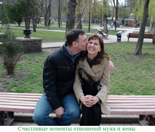 Отношения мужа и жены. Почему бывают плохие отношения мужа и жены?
