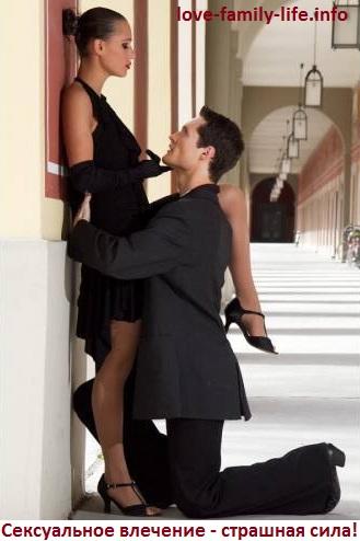 Любовь это секс. Ошибки в отношениях мужчины и женщины