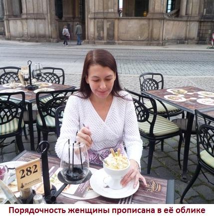 Порядочная девушка, женщина - нравственная и достойная женщина