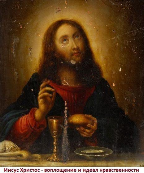 Нравственный человек в заповедях Нагорной проповеди Иисуса Христа