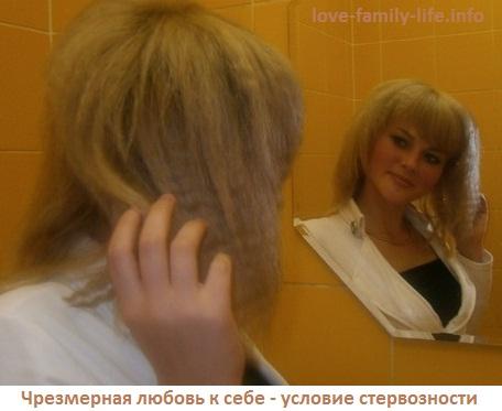 Стервозность – болезнь психики несчастных женщин в больном обществе