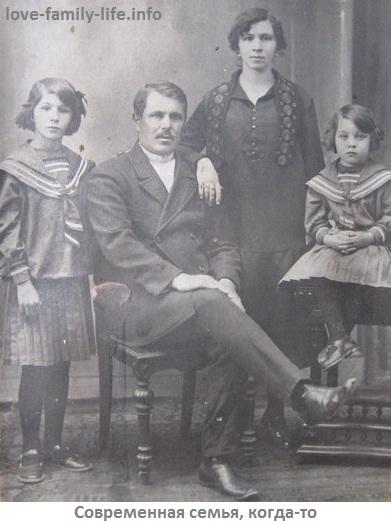 Современная семья – назад в прошлое – любовь здесь больше не живёт