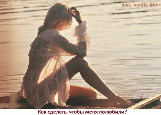 Как сделать, чтобы тебя полюбили? Любить того, кто есть