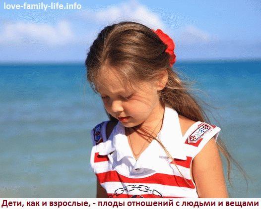 Воспитание детей в семье. Отношения ребёнка – это главное
