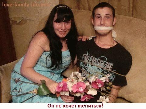 Он не хочет жениться или она не хочет замуж, почему