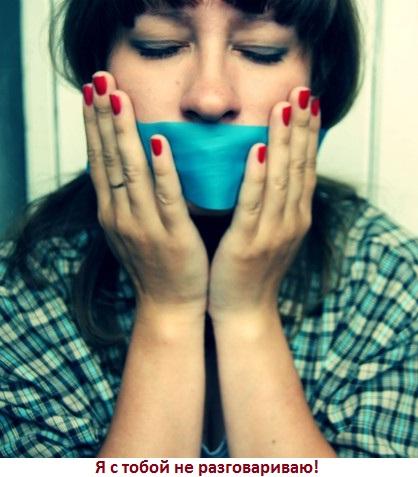 Почему мужчина, женщина - человек молчит