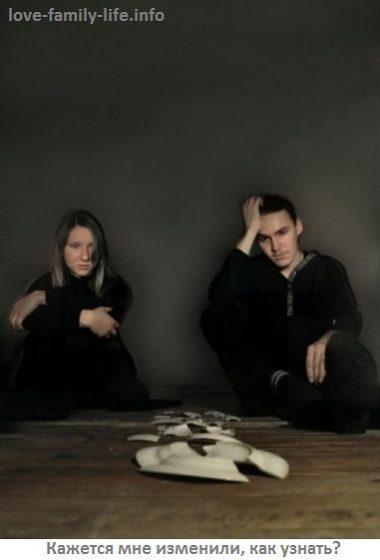 Как узнать измену мужа или жены - признаки измены