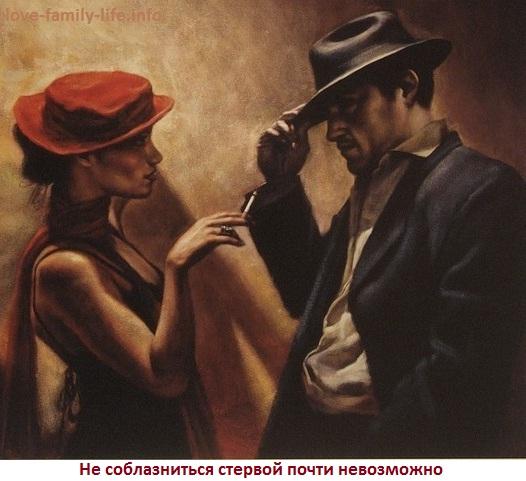 Стервы и мужчины, отношения любви и ненависти