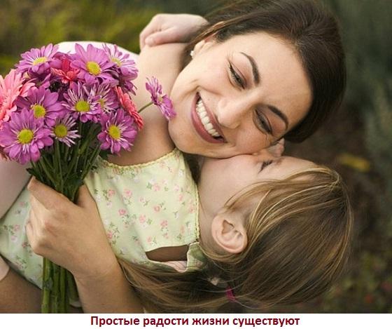 Радости жизни