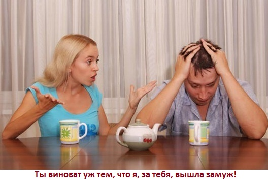 Кто виноват в испорченных отношениях