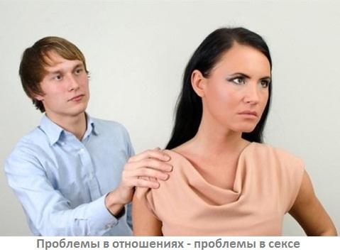 Не хочет секса муж, жена