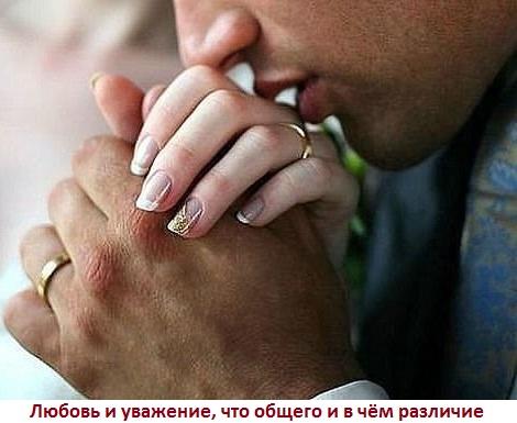 Любовь и уважение