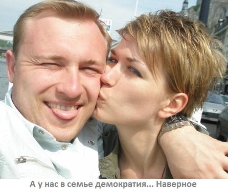 Отношения мужа, жены, в семье