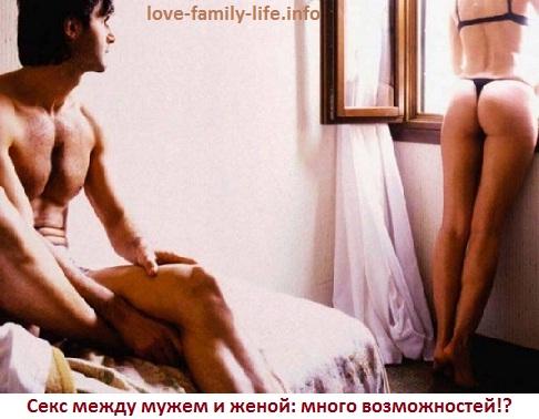 Секс с мужем иженой