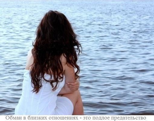 Нужно ли быть честным в отношениях мужчина и женщина?