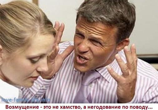 Хамство. Почему хамит муж, жена, родители, учителя и дети?