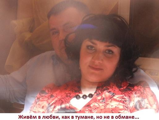 Обман мужа, жены