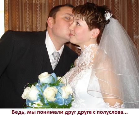 Как общаться с мужем, женой