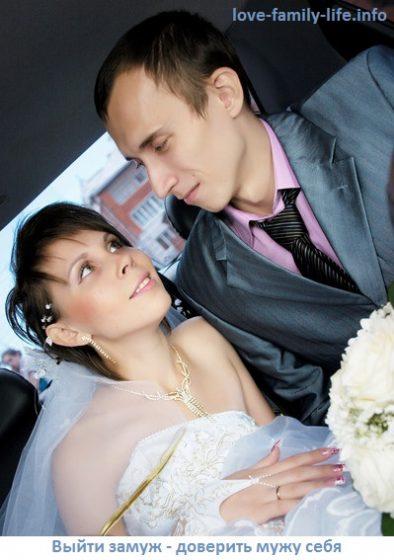 Доверять мужу, жене. Доверие в семье и в любовных отношениях