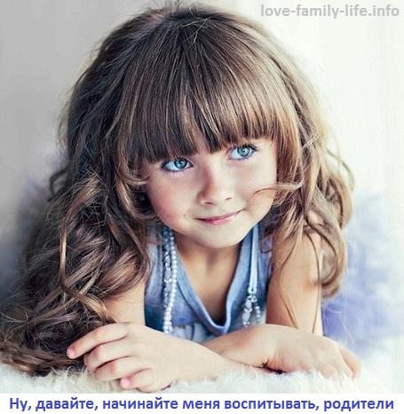 Воспитание детей родителями – обязательный минимум воспитания