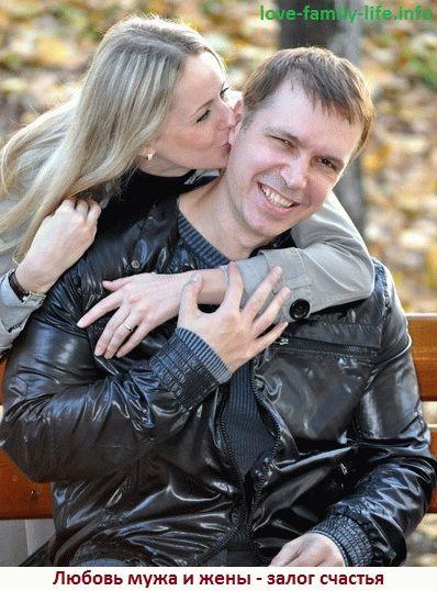 Любовь мужа и жены – возможна ли любовь в браке