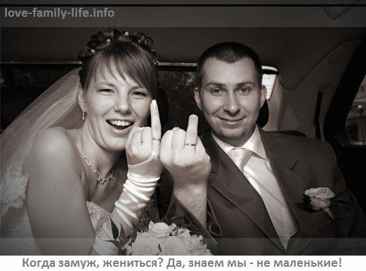 Когда лучше выходить замуж, жениться - возраст и условия