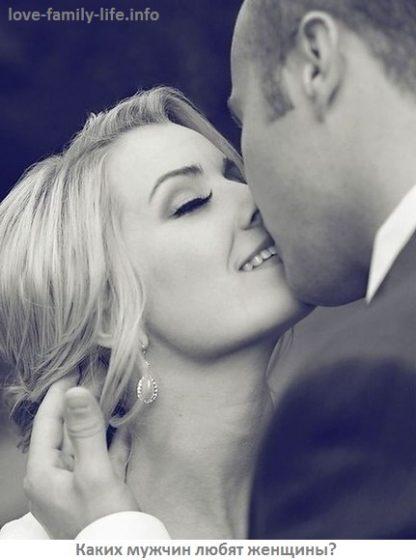 Что нравится женщинам в мужчинах - как женщины выбирают