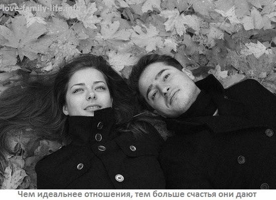 Идеальные отношения – какими должны быть отношения