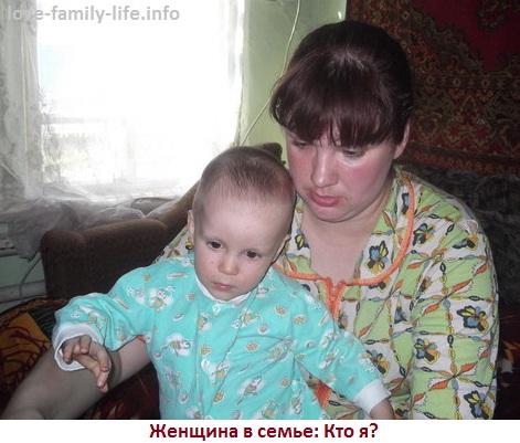 Женщина в семье, кто она