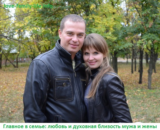 Главное в семье – духовная близость мужа и жены