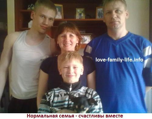 Качества семьи - условия нормальности семьи и брака