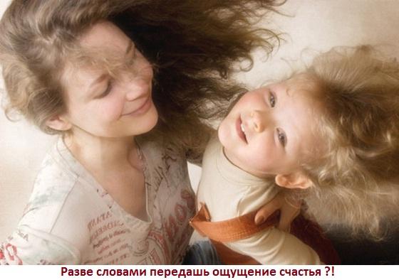 О счастье молчат